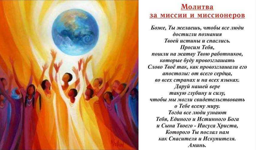 Миссионерские молитвы 1