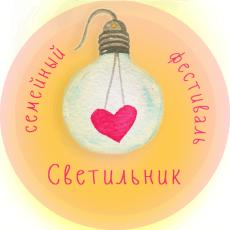 Семейный теплый Фестиваль «Светильник»