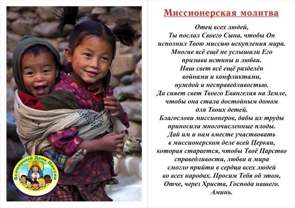 Миссионерские молитвы 3
