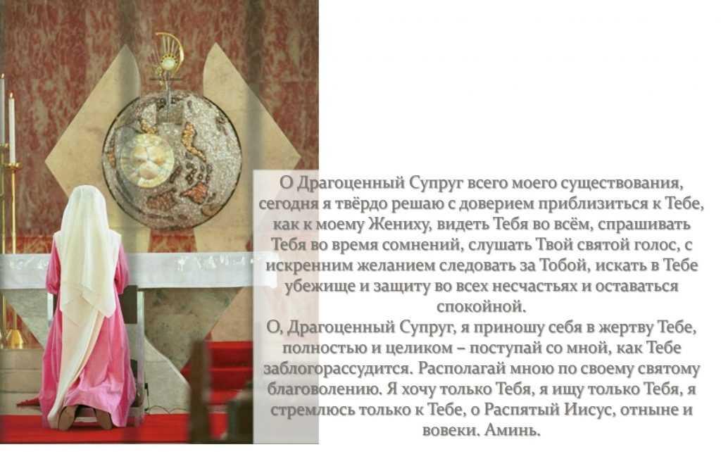 28 ноября Бл. Мария Елена Штолленверк 5