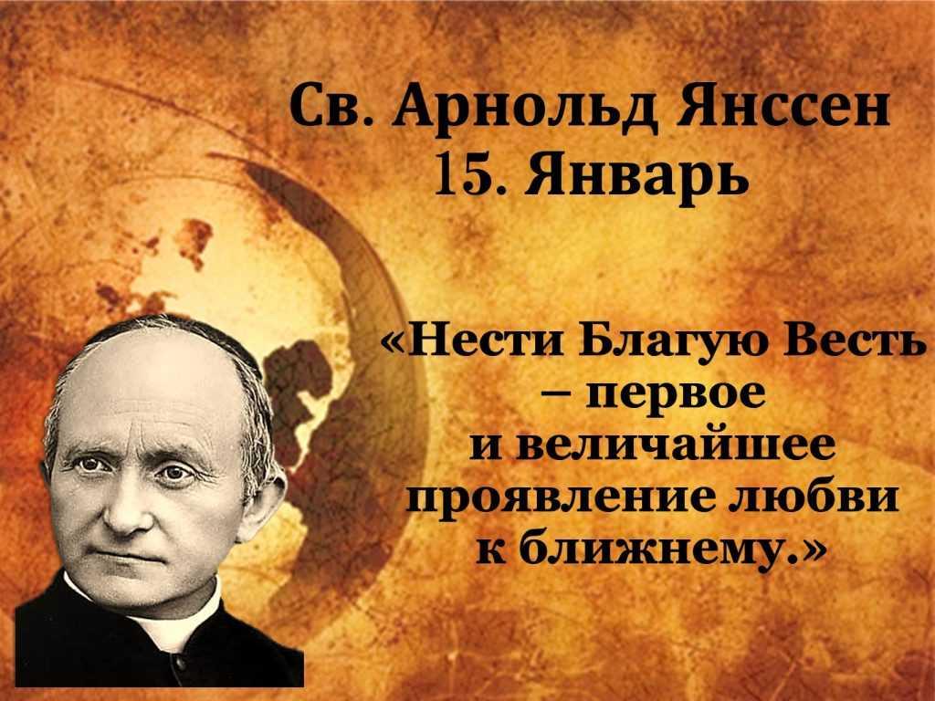 Cв. Арнольд Янссен 5