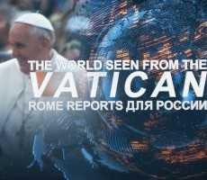 Rome Reports для России 23 января 2020