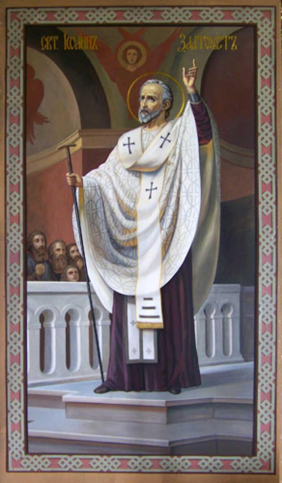 13 сентября. Святой Иоанн Златоуст, епископ и Учитель Церкви. Память 3