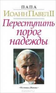 18 мая исполняется 100 лет со дня рождения Св. Папы Иоанна Павла II. 6