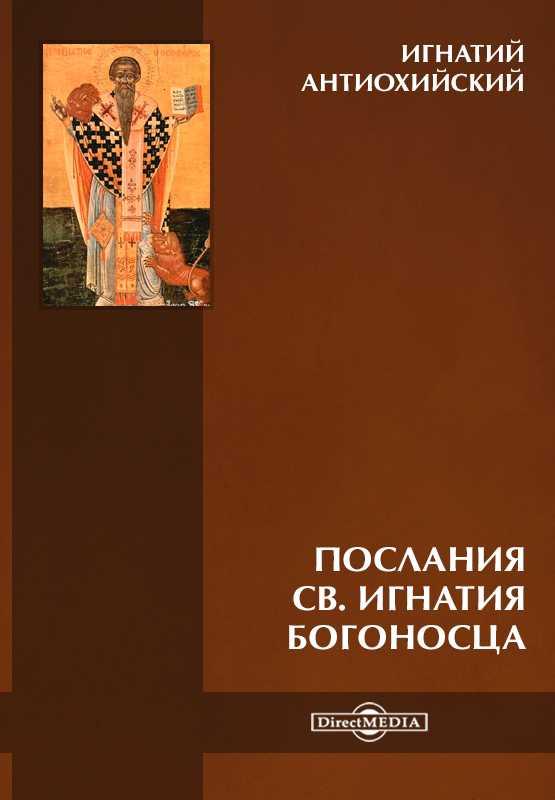 17 октября. Святой Игнатий Антиохийский, епископ и мученик. Память 2