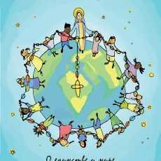Миллион детей читают молитву Розария