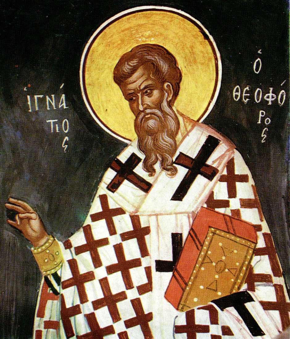 17 октября. Святой Игнатий Антиохийский, епископ и мученик. Память 1