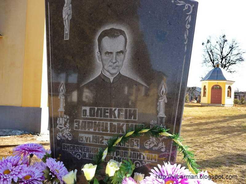 30 октября. Блаженный Алексей Зарицкий, священник и мученик 4