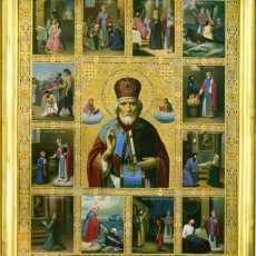 6 ДЕКАБРЯ Св. Николай Мирликийский, епископ