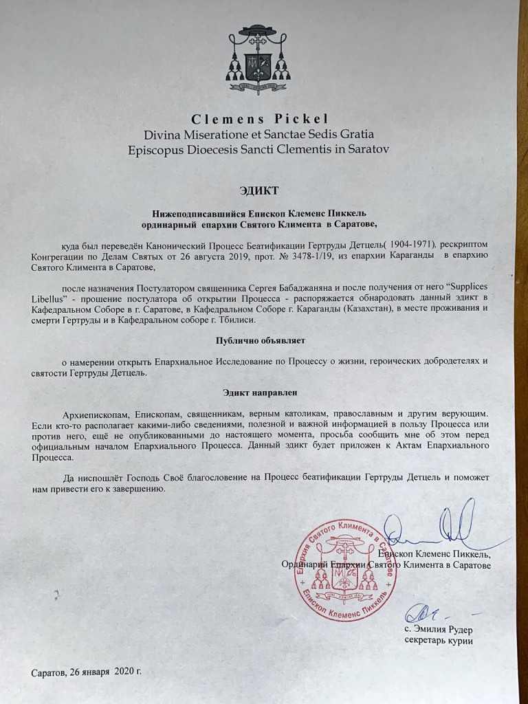 В Саратове открыт процесс о героических добродетелях Гертруды Детцель 3