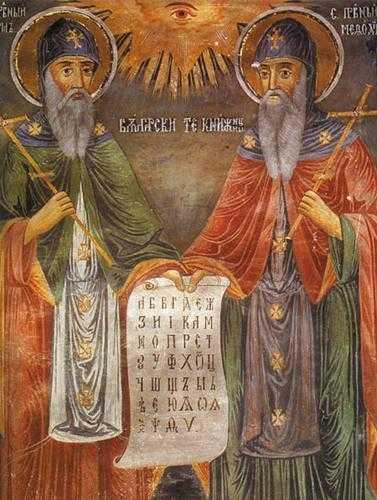14 февраля. Свв. Кирилл, монах, и Мефодий, епископ. Покровители Европы, Просветители славян. Праздник 2