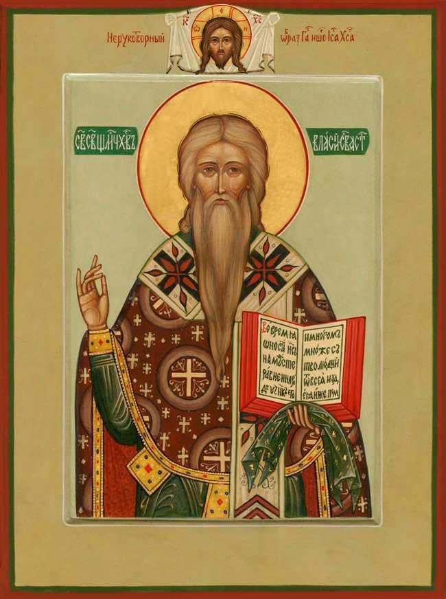 3 февраля - св. Власий Севастийский, епископ и мученик 1