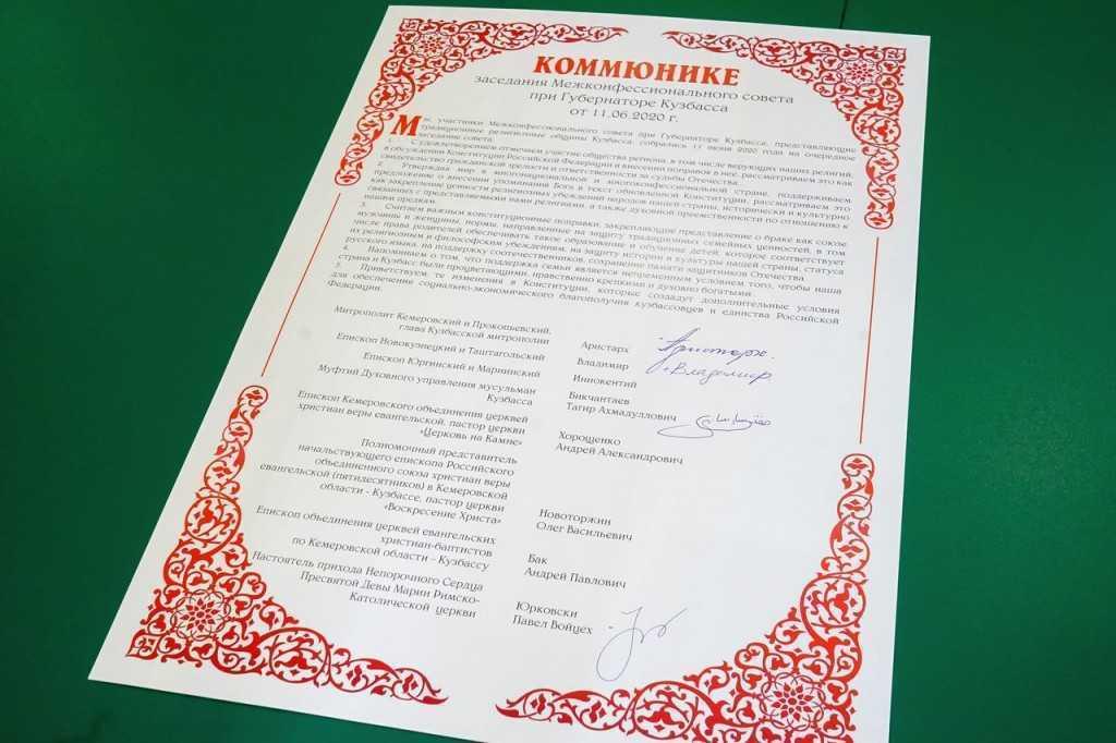 Межконфессиональный совет при губернаторе Кузбасса 2