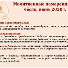 Молитвенные намерения Живого Розария на месяц июнь 2020 года
