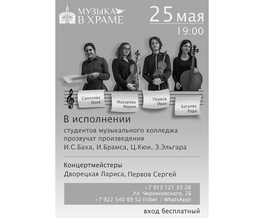 В исполнении студентов музыкального колледжа