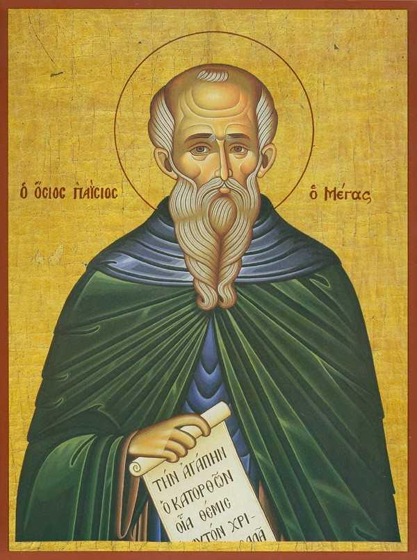 19 июня Воспоминание св. Ромуальда, аббата
