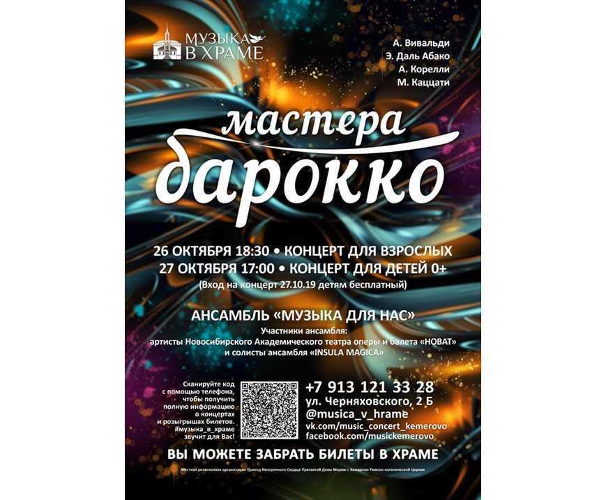 Концерт «Мастера барокко» ансамбля «Музыка для нас»