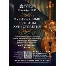 «Музыкальные вершины XVIII столетия» (0+)