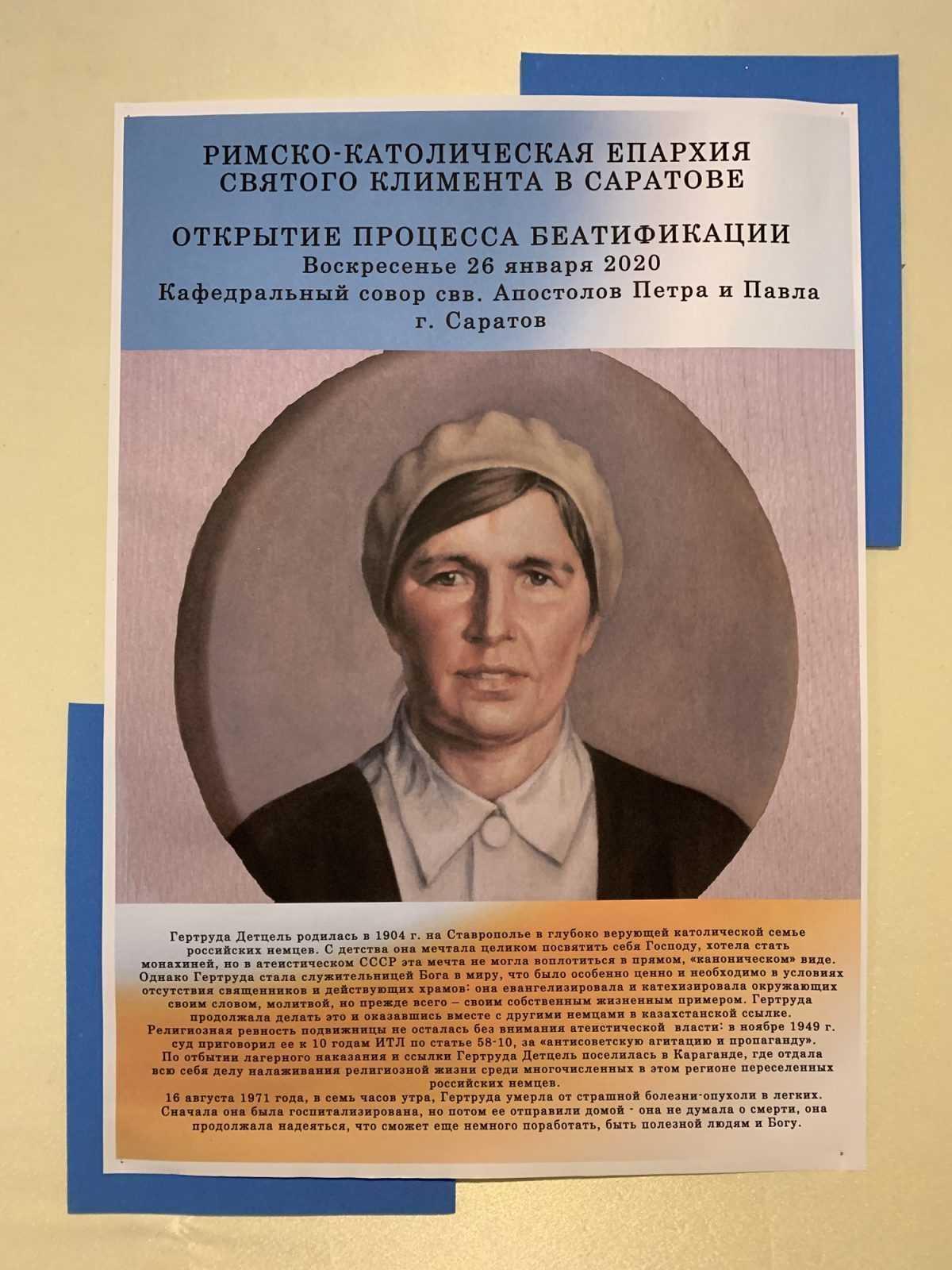В Саратове открыт процесс о героических добродетелях Гертруды Детцель