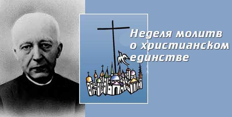 Отец ПОЛЬ КУТЮРЬЕ – АПОСТОЛ ХРИСТИАНСКОГО ЕДИНСТВА