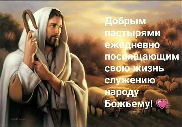 Поздравляем с праздником Доброго Пастыря!
