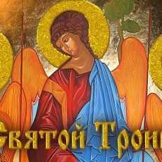 Поздравляем с торжеством Пресвятой Троицы!