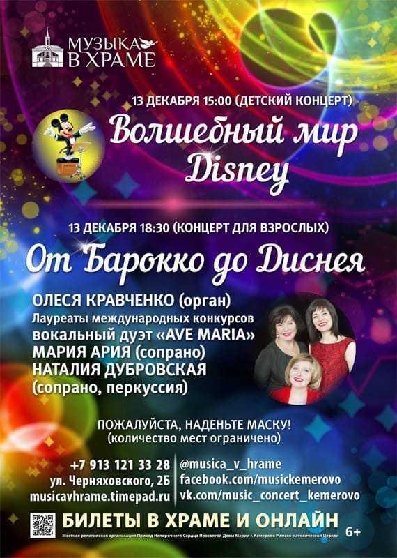13 декабря концерты «Музыка в храме»