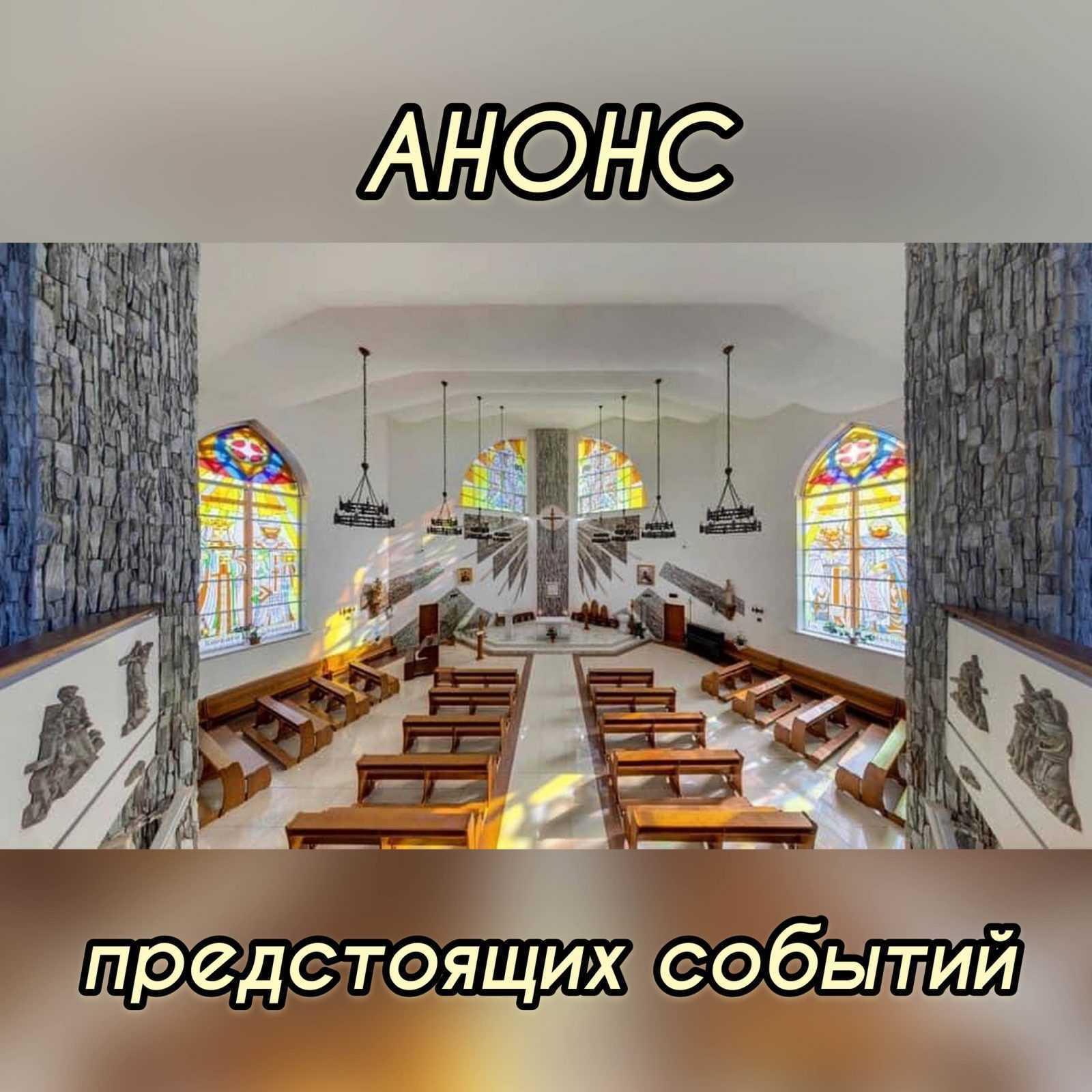 ПРЕДСТОЯЩИЕ СОБЫТИЯ «Музыка в храме»