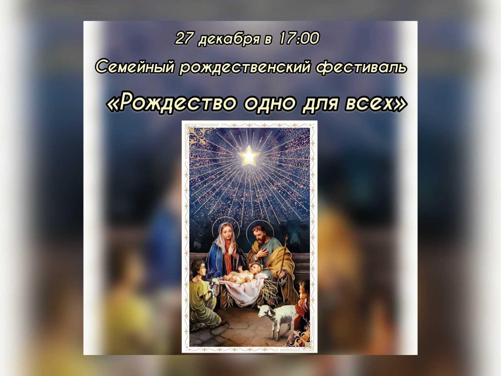 «Рождество одно для всех»