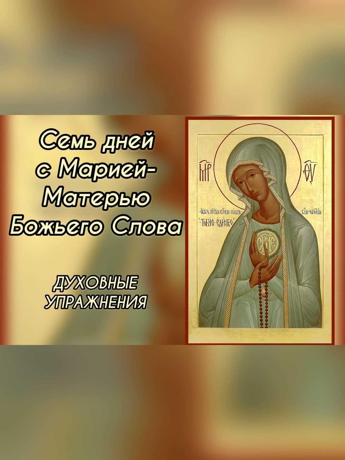 СЕМЬ ДНЕЙ С МАРИЕЙ – МАТЕРЬЮ БОЖЬЕГО СЛОВА