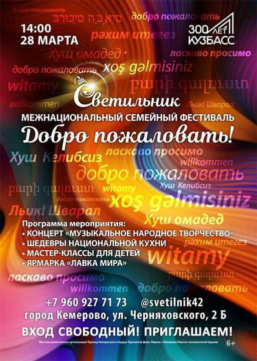 Межнациональный фестиваль «Светильник»