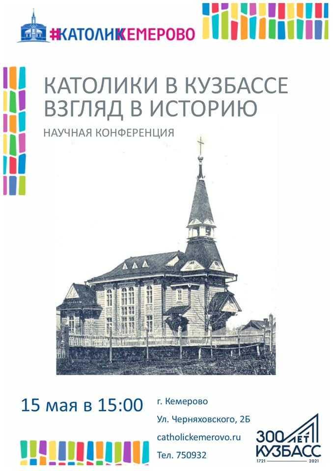 Конференция «Католики в Кузбассе: взгляд в историю»