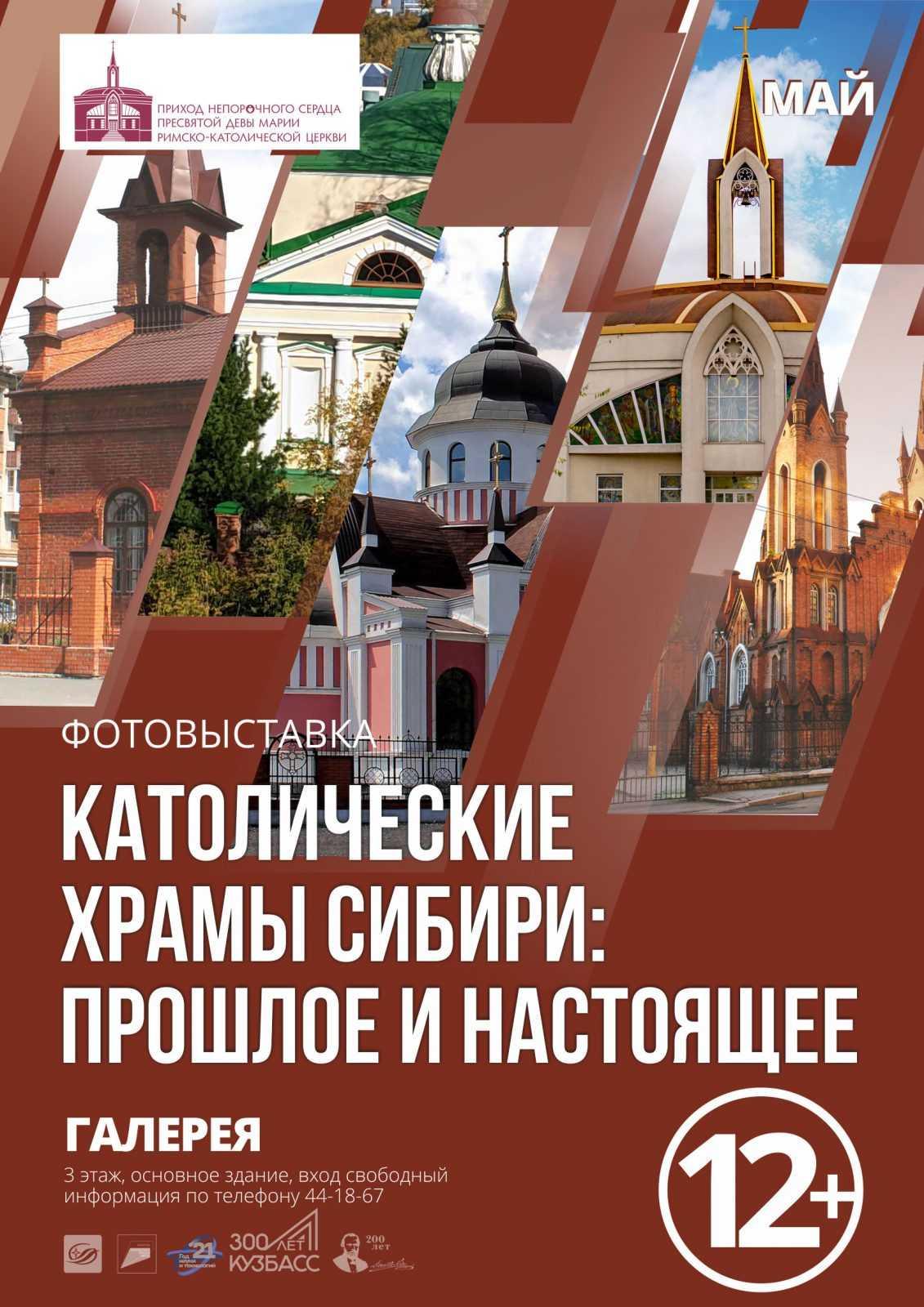 Фотовыставка «Католические храмы Сибири: прошлое и настоящее»