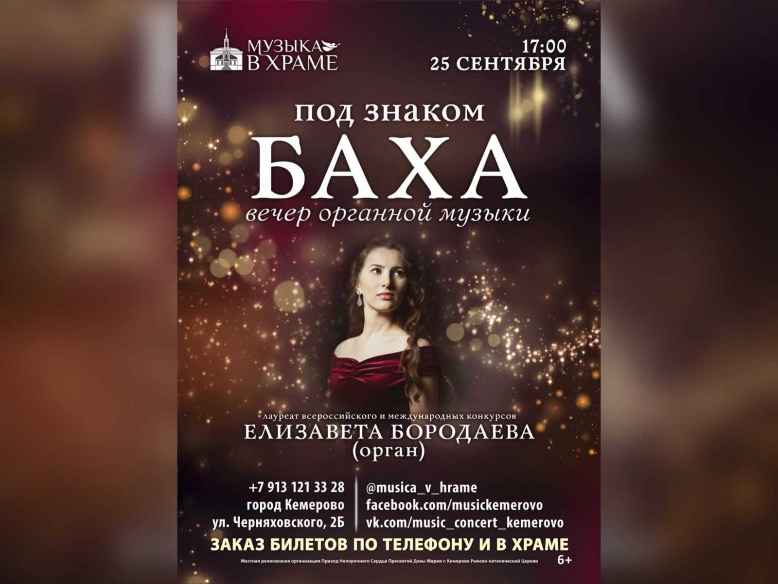 Органный концерт 25 сентября в 17:00
