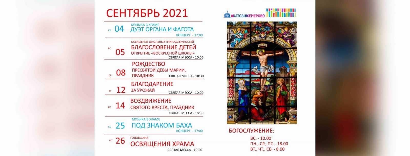 РАСПИСАНИЕ НА ОСЕНЬ 2021