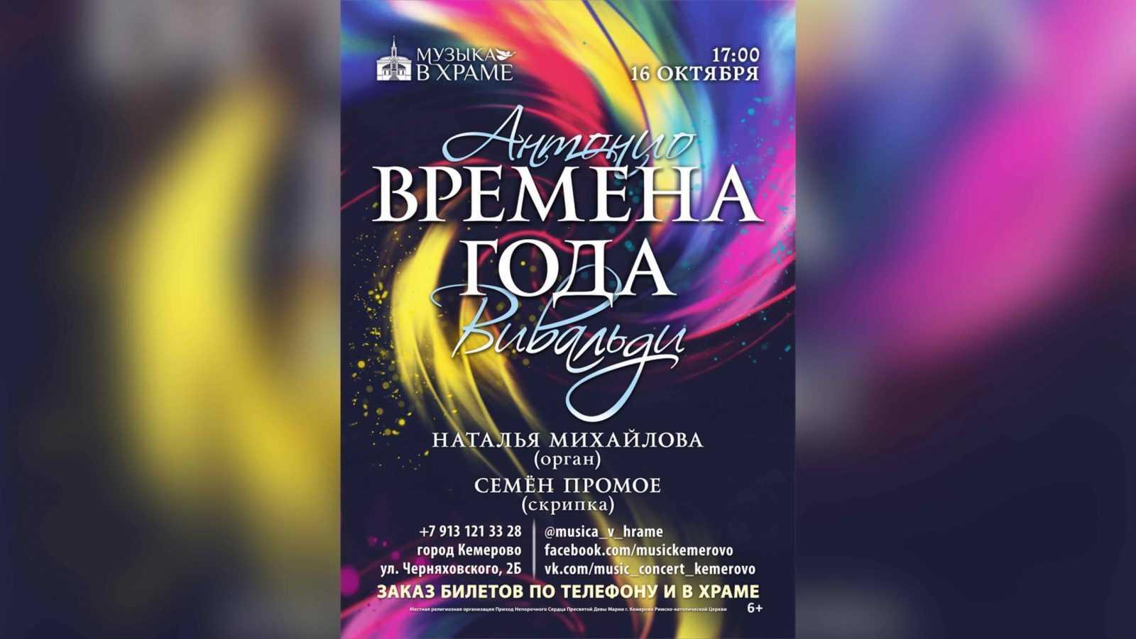 16 октября в 17:00 концерт «Времена года»